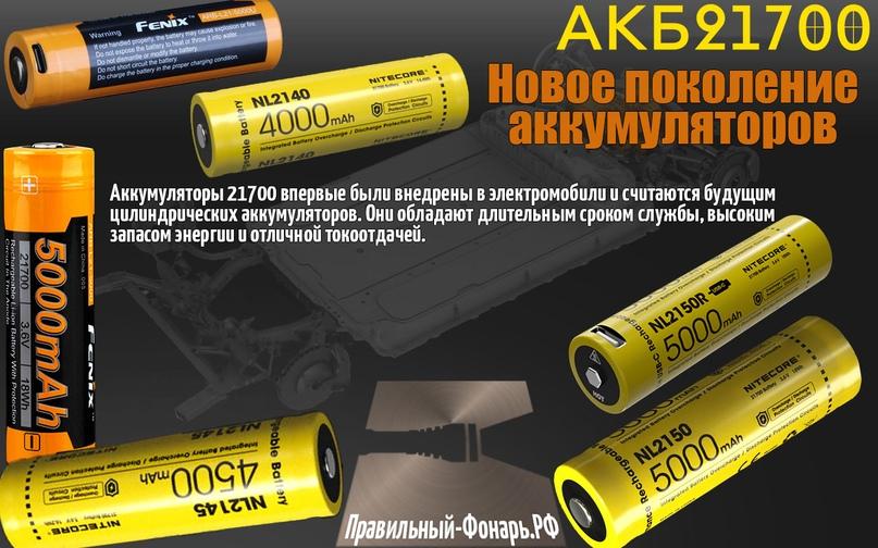 Li-Ion АКБ 21700 - Новое поколение аккумуляторов
