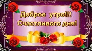 Доброе  Утро!!! Счастливого Дня! Красивая музыкальная открытка!!!.🌺🌺🌺☕☀️