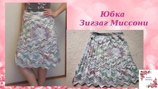 Юбка зигзаг в стиле Миссони спицами Missoni Skirt