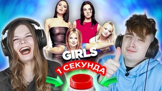 УГАДАЙ ПЕСНЮ за 1 секунду / женские группы/ Spice Girls и другие