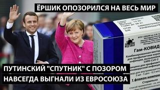 """Путинский """"Спутник"""" с позором выгнали из Европы. ОЧЕРЕДНОЙ СКАНДАЛ НА ВЕСЬ МИР."""