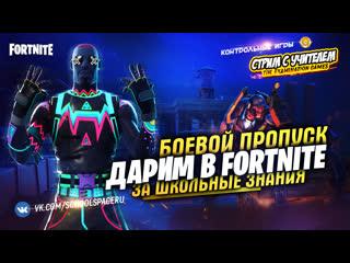 Дарим в Fortnite боевой пропуск за школьные знания // Контрольные Игры