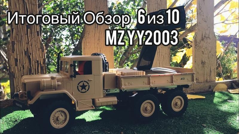 Крутой ли грузовик MZ YY2003 6WD...? | обзор | reviews | poritorrc