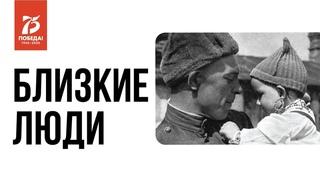 Стихи читает Федор Леонов. Близкие Люди