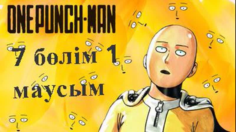 Ванпанчмен 7 бөлім 1 маусым бір соққылы адам маусым казакша қазақша казахша Аниме one punch man kz kaz каз кино ванпачмен серия