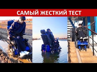 Rigid test of All-Terrain wheelchair Caterwil GTS 4WD