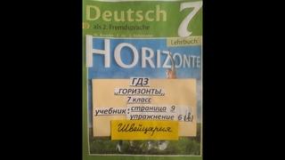 ГДЗ/Немецкий язык/7 класс/Горизонты/Учебник/Швейцария/Страноведение/Алечглетчер/Кантоны/Horizonte
