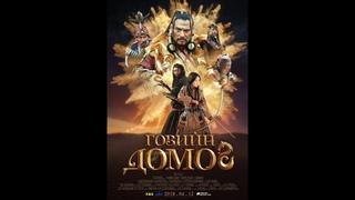 ЛЕГЕНДА ПУСТЫНИ ГОБИ (2018) The Legend of Gobi (2018)