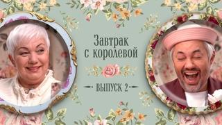 Завтрак с Королевой #2: за чаем Рогов с мамой обсуждают Николу Кохлан, Машу Погребняк и Айзу Анохину