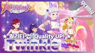 [MV Clean] 포시즌 - Twinkle | 4Season - Twinkle | SM Artists