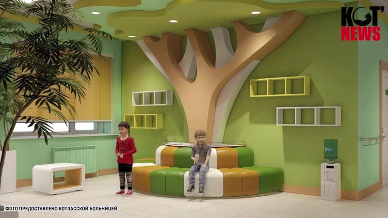 23 11 2020 Ремонт детского отделения в котласской больнице делает сказочник