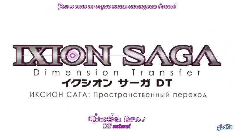 Иксион сага Иное измерение - Ixion Saga DT (OP BD субтитры)