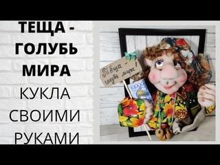 DIY Тёща-голубь мира. Кукла из капрона своими руками. Пано. Мастер класс. Рукоделие для новичков.
