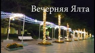 Крым. Вечерняя Ялта. Набережная Ялты