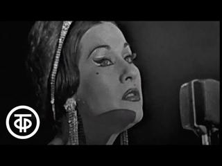 "Има Сумак ""Чунчо - зеленый ад"". Yma Sumac in USSR. Chuncho (The Forest Creatures) (1960)"