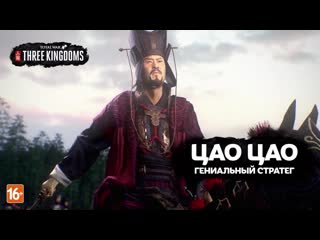 Total war: three kingdoms – официальный трейлер
