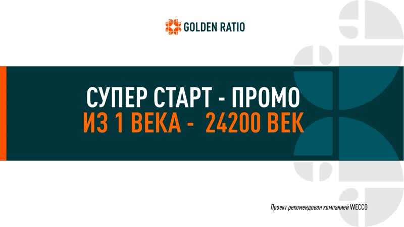 Гильдия START в проекте GOLDEN RATIO PROMO