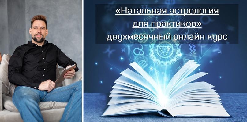 «Натальная астрология для практиков», изображение №1