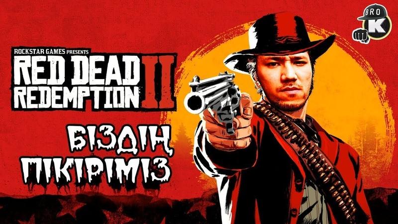 КОВБОЙЛАР ӨМІРІ 1 бөлім RED DEAD REDEMPTION II