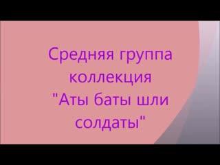 """Театр моды Элегия """"Аты-баты, шли солдаты"""""""