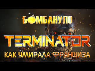 Terminator: Как умирала франшиза. Полная версия | Бомбануло!