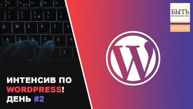 Интенсив по WordPress День второй