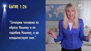 ПРЕДСКАЗАНИЕ  Что Библия говорит про сегодня и будущее   Раскрывая тайны Библейских пророчеств