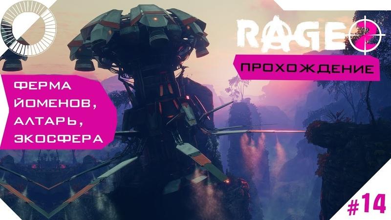 Rage2 Прохождение 14 Ферма Йоменов, Алтарь, Экосфера
