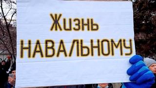 Акция в поддержку Навального: «Его не выпустят, вы чё?». Новосибирск. 21 апреля 2021 года