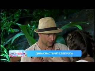 Дмитренко носит рога, сам признался в этом