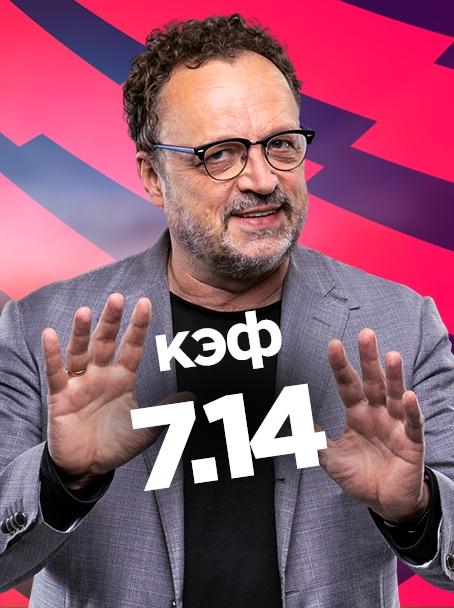 """Только """"верх""""! Сильный экспресс Гусева на АПЛ с кэфом 7.14"""