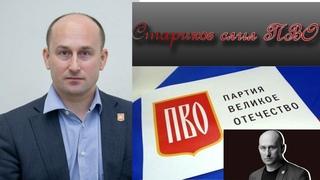 Николай Стариков слил ПВО