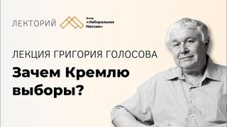 Григорий Голосов - Зачем Кремлю выборы?