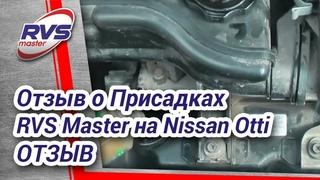 Присадка для двигателя   Отзыв о присадках RVS Master на автомобиле Nissan Otti