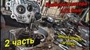 Разбираю двигатель 172 fmm обзор после 7000км пробега, Avantis Enduro