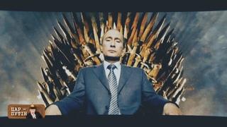 Владимир Путин – «темное» восхождение к власти – Больше чем правда,