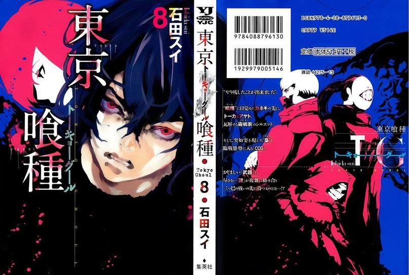 Tokyo Ghoul, Vol.8 Chapter 69 Bygone Days, image #1