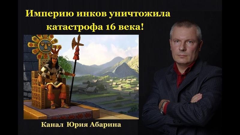 Империю инков уничтожила катастрофа 16 века