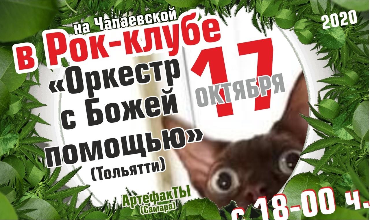 Афиша Самара Оркестр с Божей помощью (ТЛТ) в Рок-клубе№1, 17.10.20