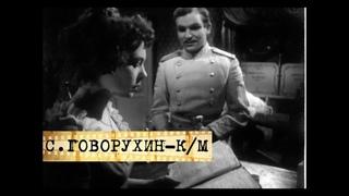 """Аптекарша"" - реж.  Станислав  Говорухин"