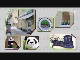 Новинки в кулинарии «Панда»