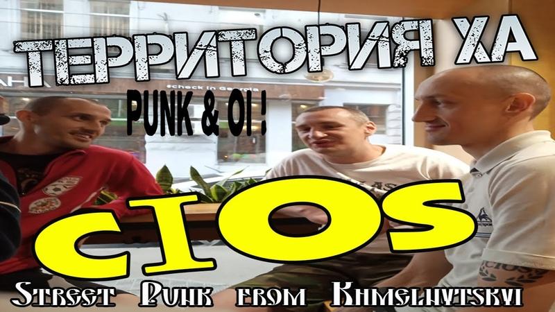 Территория ХА Cios (Street Punk from Khmelnytskyi) [mounting 100% DIY]