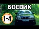 САМЫЙ Опасный КРИМИНАЛЬНЫЙ ДЕТЕКТИВ! Морозов 1-4 СЕРИИ, РУССКИЕ БОЕВИКИ И СЕРИАЛЫ Кино ДЕТЕКТИВЫ
