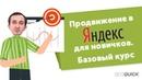 Продвижение в Яндекс для новичков. Базовый курс 2021