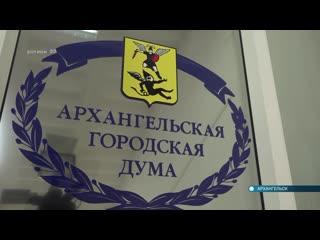 Депутаты гордумы нарушили антикоррупционное законодательство