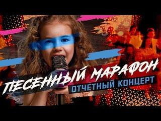 ПЕСЕННЫЙ МАРАФОН   Отчетный концерт Республики KIDS KRB