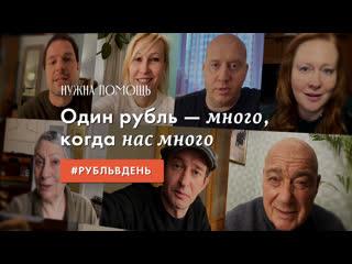 «Рубль в день» / расскажи близким, как помогать правильно
