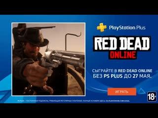 Red Dead Online | Игра по сети без подписки до 27 мая | PS4
