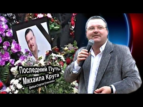 ПОСЛЕДНИЙ ПУТЬ МИХАИЛА КРУГА РЕДКИЙ АРХИВ 03 07 2002