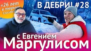 В ДЕБРИ! #28 | Евгений Маргулис о жизни в «тюрьме», Инстасамке и Макаревиче 16+